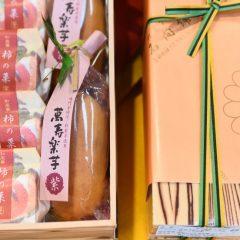 お芋と柿の菓